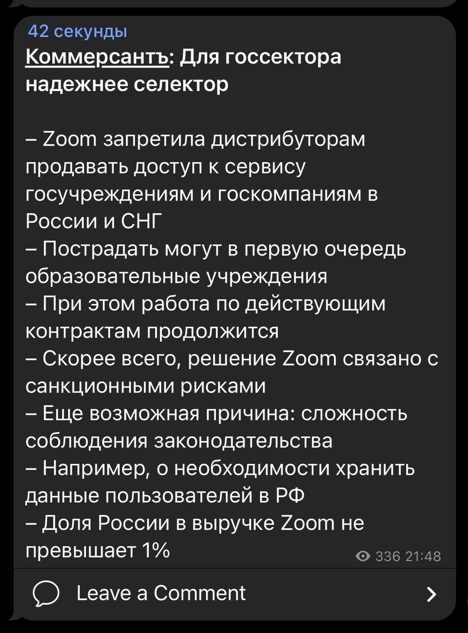 Допрыгались. Zoom больше не продаёт свои услуги российским государственным предприятиям. В первую очередь пострадают образовательные учреждения конечно. // Подписаться на канал «42 секунды» можно через @fortytwo_Invite_bot