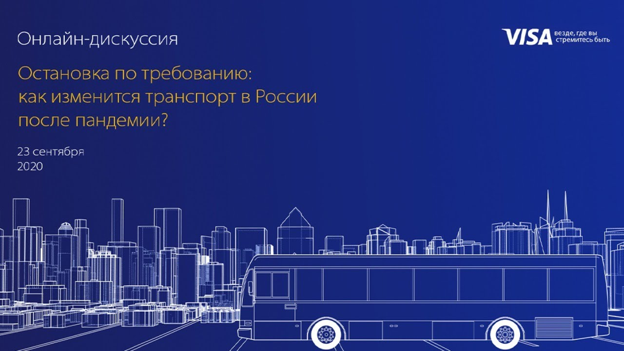 Прямо сейчас начинается онлайн-дискуссия Visa «Остановка по требованию: как изменится транспорт в России после пандемии?». Присоединяйтесь, чтобы вместе с экспертами обсудить, как используются инновационные виды транспорта в российских городах, как меняетс